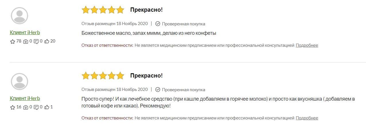Отзывы о Navitas Organics