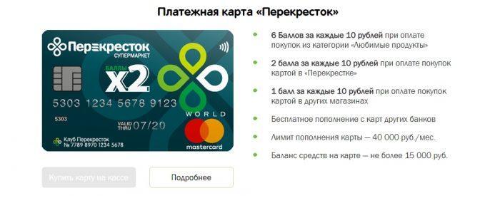 Платежная карта «Перекресток» от «Альфа-Банка»