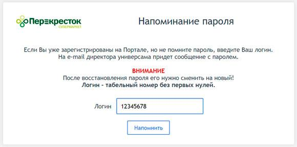 При необходимости пароль можно восстановить
