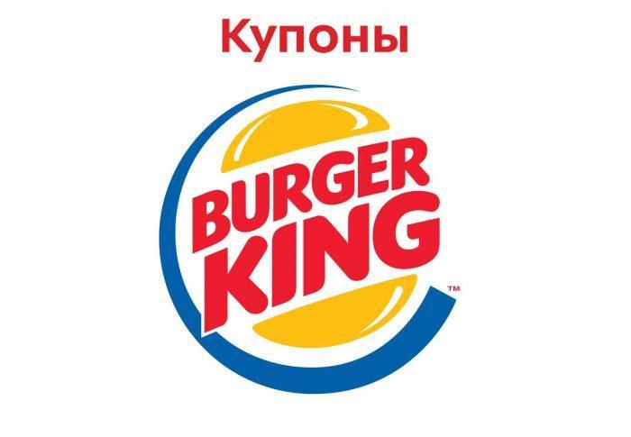 Промокоды Burger King на ноябрь 2020 года