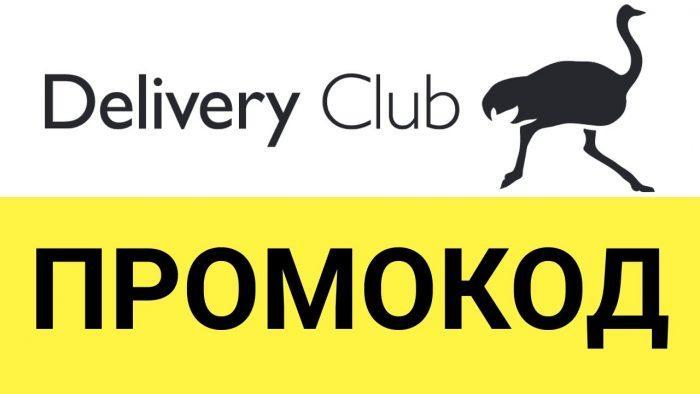 Промокоды Delivery Club на ноябрь 2020 года