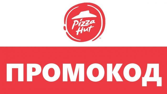 Промокоды Pizza Hut на ноябрь 2020 года