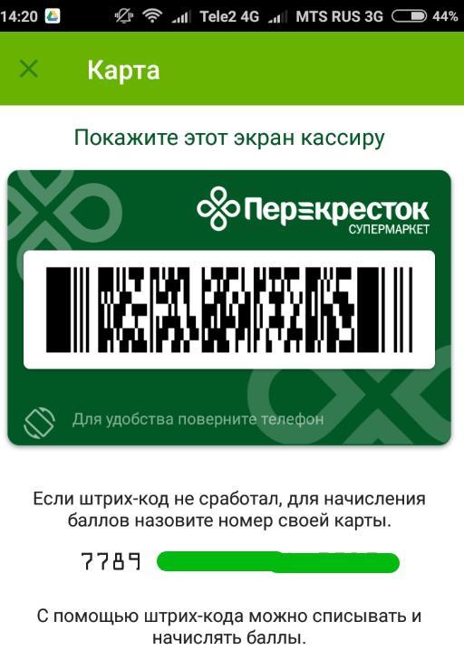 Просто покажите этот штрих-код кассиру