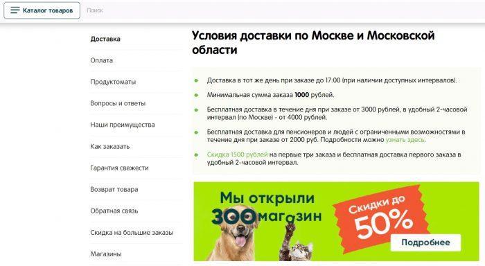 Условия доставки по Москве и Московской области
