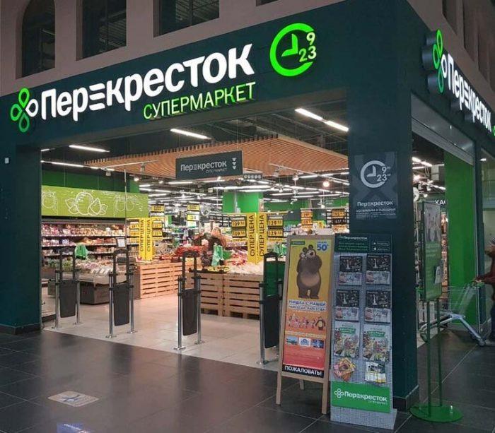 Супермаркет «Перекресток»
