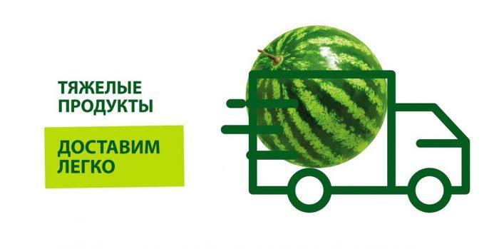 Тяжелые продукты доставим легко