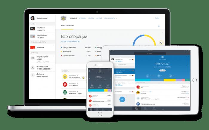 Удобный интернет-банк и мобильное приложение