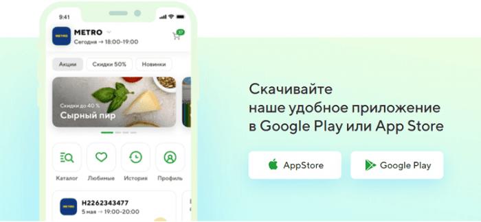 Где скачать приложение «СберМаркет»