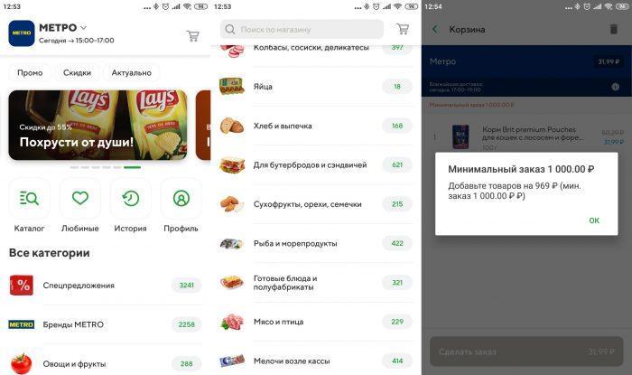 Минимальная сумма заказа – 1000 рублей