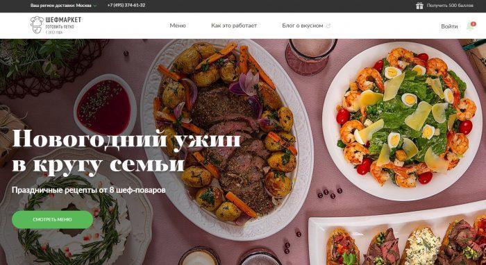 Официальный сайт сервиса «ШефМаркет»