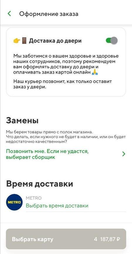 Оформление заказа через приложение