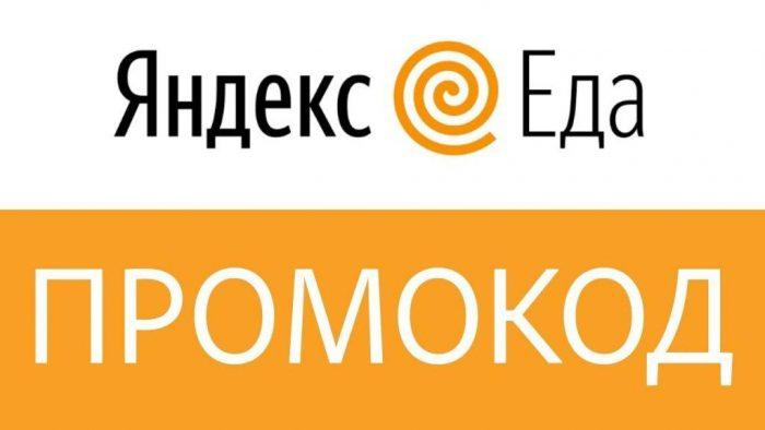 Промокоды Яндекс.Еда на декабрь 2020 года