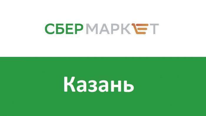 «СберМаркет» в Казани