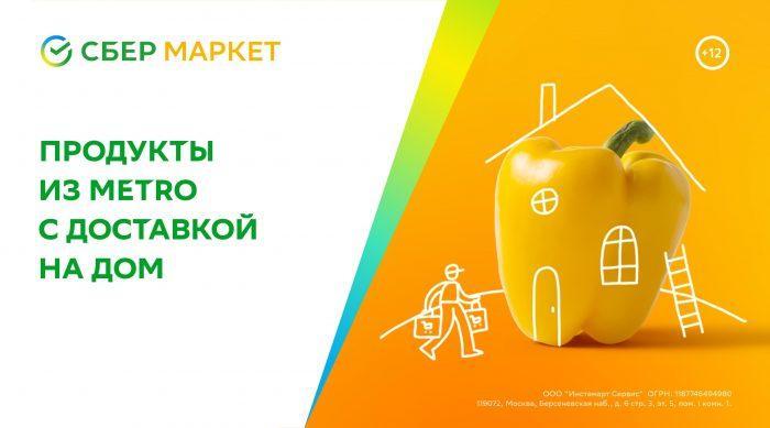 «СберМаркет» в Москве