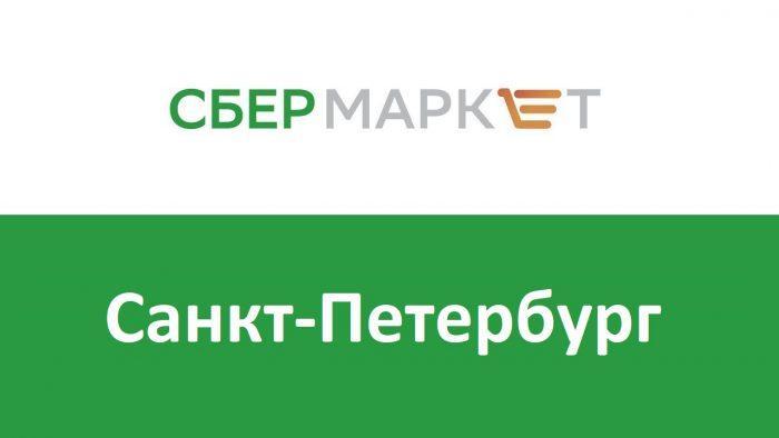 «СберМаркет» в Санкт-Петербурге