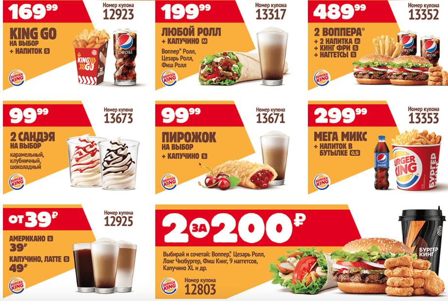 Промокоды Burger King на январь 2021 года
