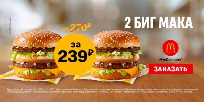 Два Биг Мака за 239 рублей