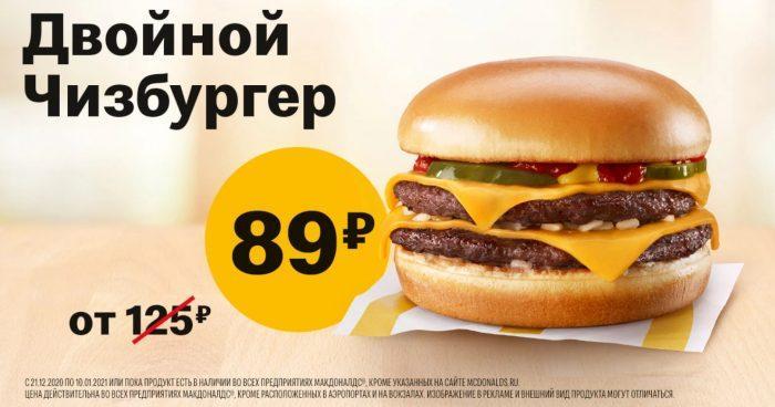 Двойной Чизбургер за 89 рублей
