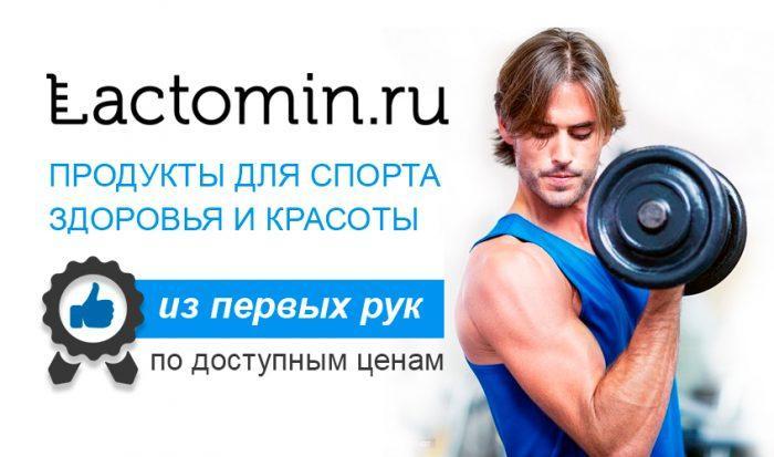 Доставка продуктов для спорта и красоты Lactomin
