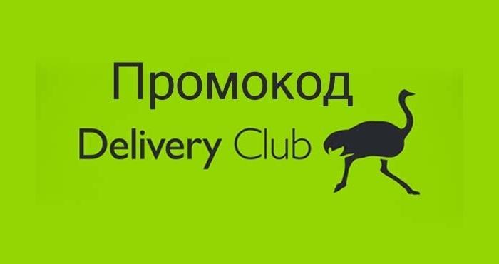 Промокоды Delivery Club на январь 2021 года