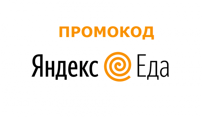 Промокоды Яндекс.Еда на январь 2021 года