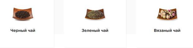 Доступны разные виды чая