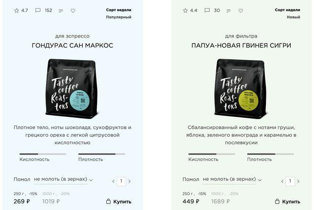 Как оформить заказ в Tasty Coffee