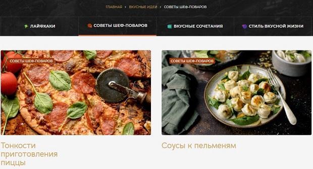 На сайте есть советы шеф-поваров