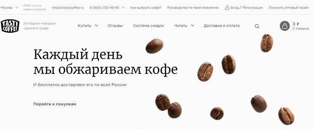 Официальный сайт магазина