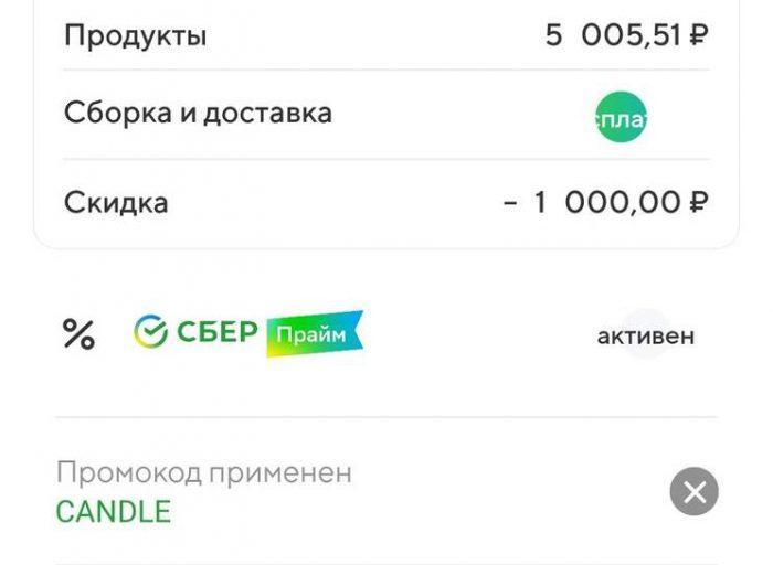 Скидка 1000 рублей по промокоду