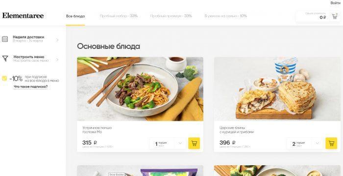 Блюда можно выбрать на сайте