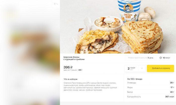 Детальная информация о блюде
