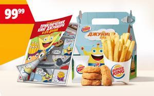 Промокоды Burger King на май 2021 года