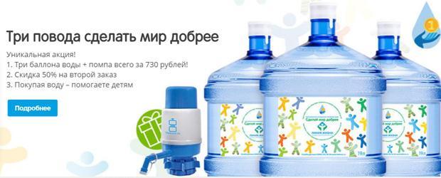 Акция на воду «Сделай Мир Добрее» для новых клиентов