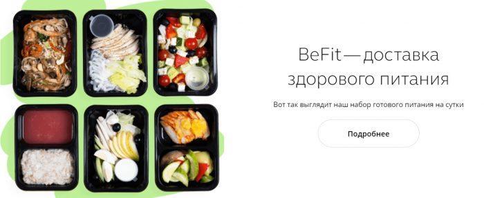 BeFit — доставка здорового питания