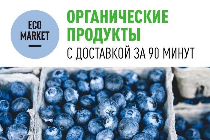 Доставка продуктов на дом Ecomarket