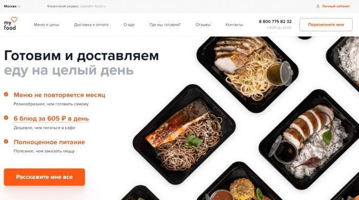 Главная страница сайта m-food.ru