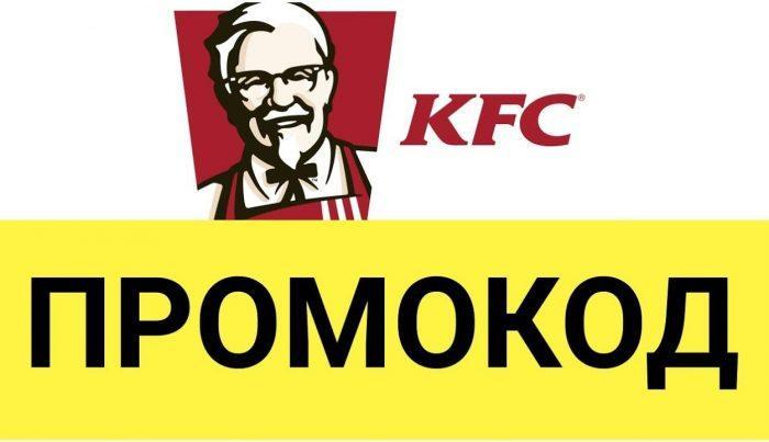 Купоны и промокоды KFC на апрель 2021 года