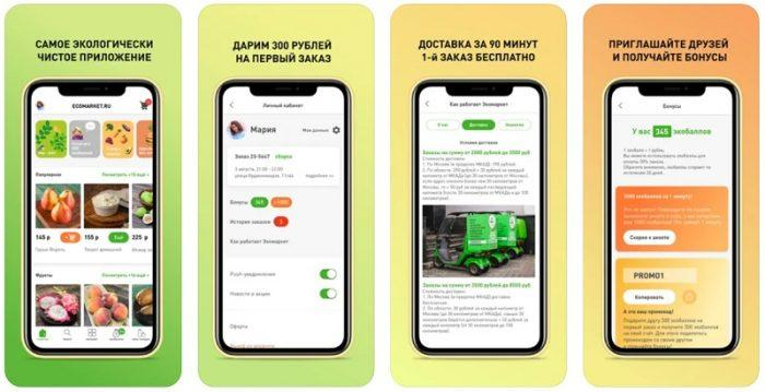 Мобильное приложение поддерживается на устройствах с операционной системой Android и iOS
