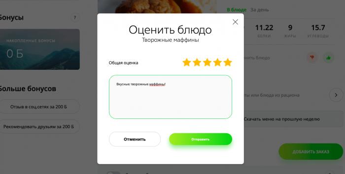 Можно оценить блюдо на сайте