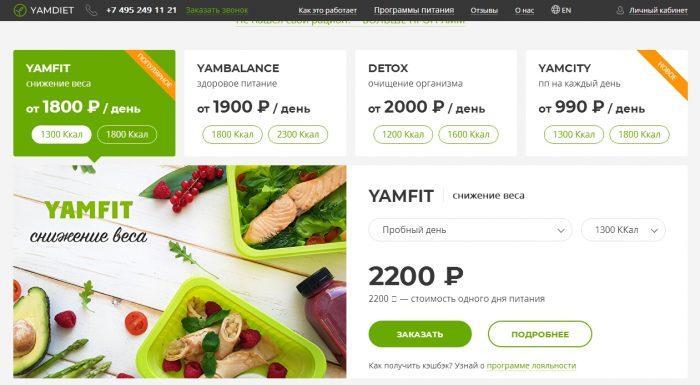 Официальный сайт сервиса YamDiet