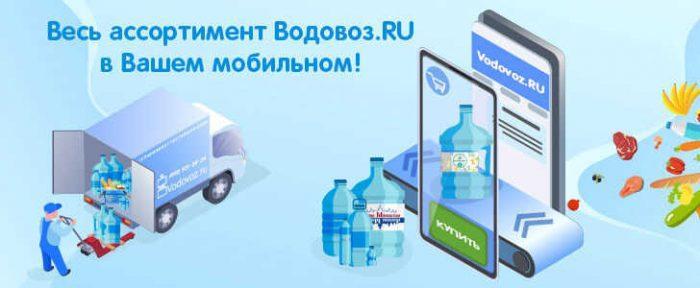 Приложение Водовоз.RU