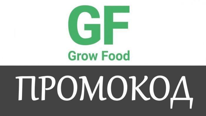Промокоды Grow Food на май 2021 года
