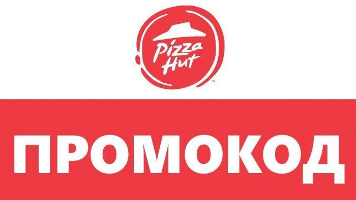 Промокоды Pizza Hut на апрель 2021 года