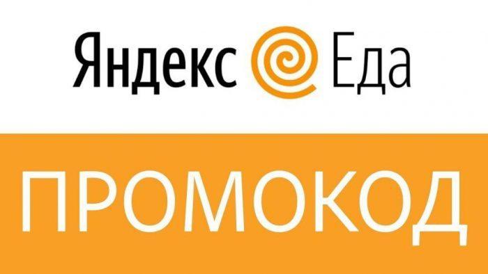 Промокоды Яндекс.Еда на май 2021 года