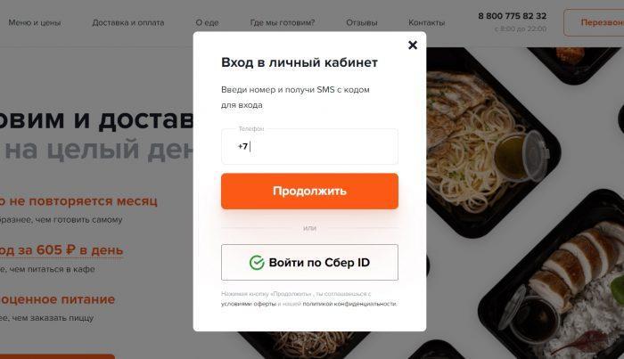 Регистрация на сайте My Food