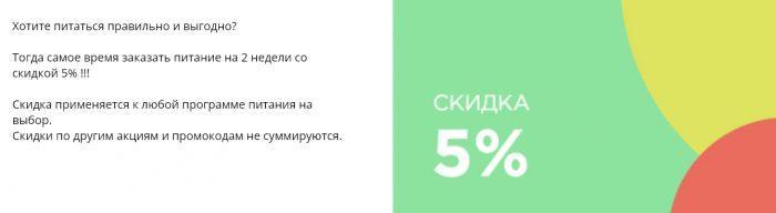 Скидка 5% за заказ на 2 недели