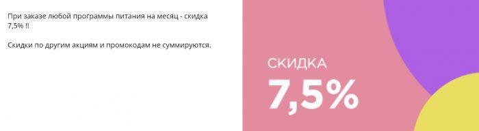 Скидка 7,5% при заказе на месяц