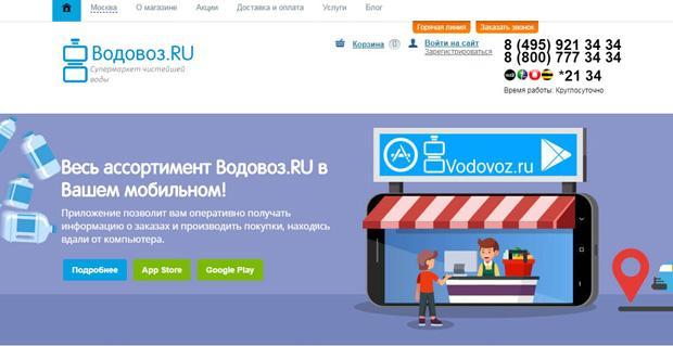 Водовоз.RU – это популярная служба доставки воды