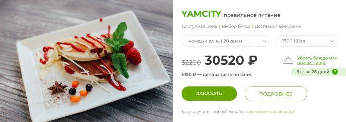 YAMCITY